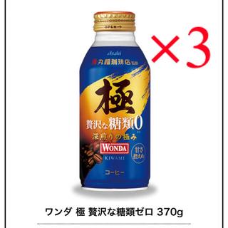 アサヒ(アサヒ)のボトル缶コーヒー3本(コーヒー)