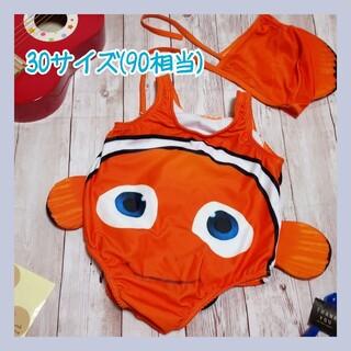 お魚なりきりスイムウェア 帽子付き(水着)