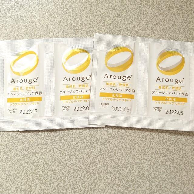 Arouge(アルージェ)のアルージェ サンプルセット コスメ/美容のキット/セット(サンプル/トライアルキット)の商品写真