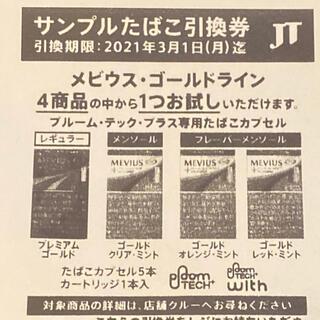 サンプル たばこ引換券 プルームテックプラス(その他)