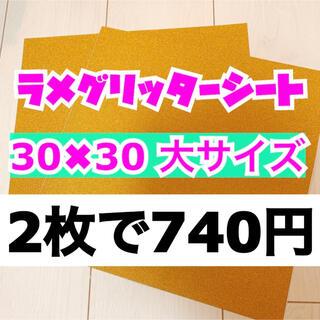 うちわ用 規定外 対応サイズ ラメ グリッター シート 黄色 2枚(アイドルグッズ)