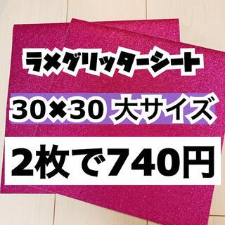 うちわ用 規定外 対応サイズ ラメ グリッター シート ピンク 2枚(男性アイドル)
