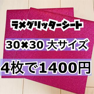 うちわ用 規定外 対応サイズ ラメ グリッター シート ピンク 4枚(男性アイドル)