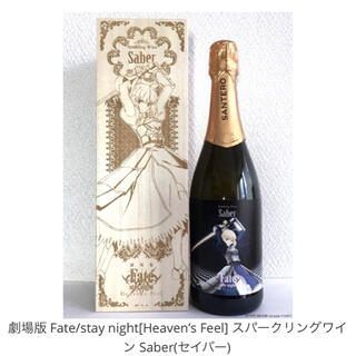 Fate stay night Heaven's Feel スパークリングワイン(その他)