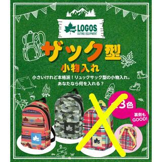 ロゴス(LOGOS)のLOGOS ロゴス ザック型小物入れ2色セット(ポーチ)