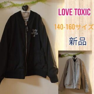 lovetoxic - 新作新品160cm女の子リバーシブルブルゾン ジャンパー