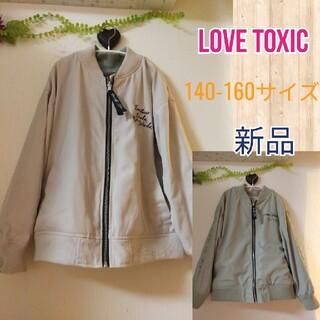 lovetoxic - 新作新品140cm女の子リバーシブルブルゾン