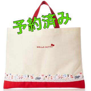 サンリオ - 【SALE】新品 サンリオ キティちゃん 布バッグ レッスンバッグ シンプル *