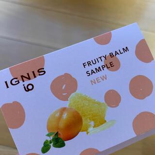 イグニス(IGNIS)のイグニス イオ フルーティ バーム サンプル(サンプル/トライアルキット)