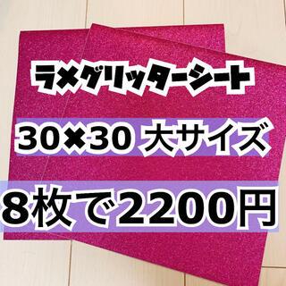 うちわ用 規定外 対応サイズ ラメ グリッター シート ピンク 8枚(男性アイドル)