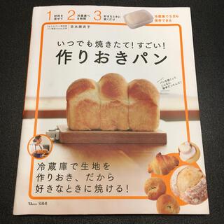 タカラジマシャ(宝島社)のいつでも焼きたて!すごい!作りおきパン(料理/グルメ)