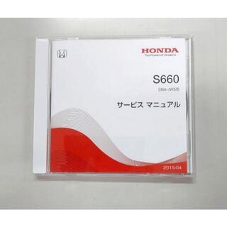 ホンダ(ホンダ)のhonda s660 jw5 サービスマニュアル(メンテナンス用品)