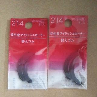 シセイドウ(SHISEIDO (資生堂))の214 資生堂アイラッシュカーラー替えゴム(ビューラー・カーラー)