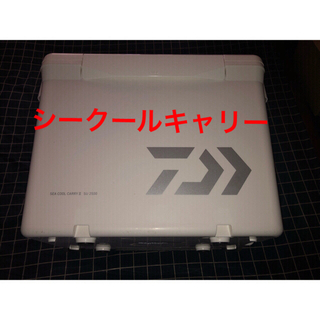 ダイワ シークール キャリー II SU2500 クーラー 検索用 シマノ