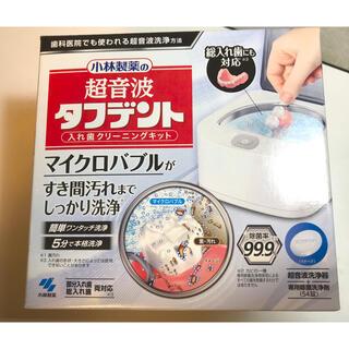 コバヤシセイヤク(小林製薬)の超音波タフデント 新品未開封品(口臭防止/エチケット用品)