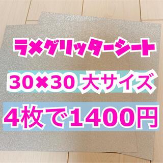 うちわ用 規定外 対応サイズ ラメ グリッター シート シルバー 4枚(男性アイドル)
