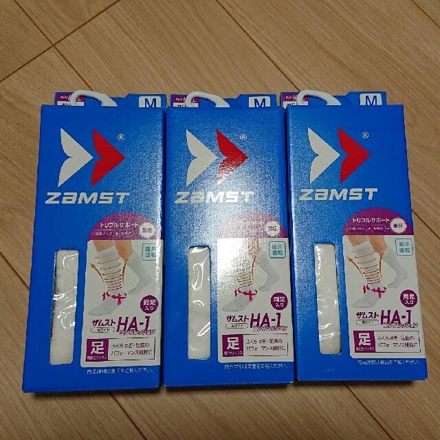 ZAMST(ザムスト)のザムスト HA-1 コンプレッション スポーツ/アウトドアのトレーニング/エクササイズ(トレーニング用品)の商品写真