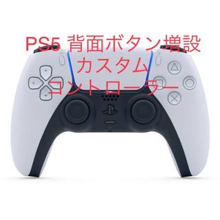 PS5 DualSense背面ボタン増設カスタムコントローラー