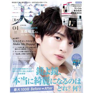コウブンシャ(光文社)の美ST (ビスト) 2021年 04月号(美容)