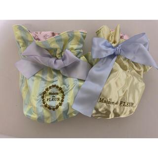 メゾンドフルール(Maison de FLEUR)のメゾンドフルール 巾着ポーチ 2個⭐︎ (ポーチ)