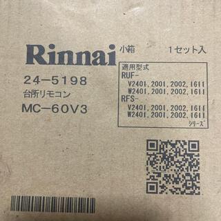 リンナイ(Rinnai)のRinnai リンナイ 給湯器 リモコン MC-60V3 BC-60V3 セット(その他)