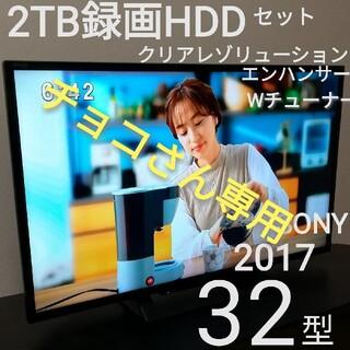 ソニー(SONY)の【チョコさん専用】2TBHDDセット 2017年製 SONY 32型液晶テレビ(テレビ)