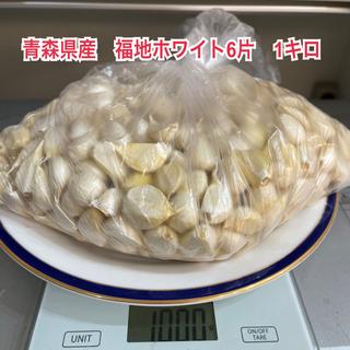青森県産 福地ホワイト6片 バラ にんにく 1キロ ニンニク 大蒜(野菜)