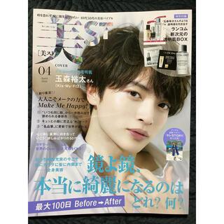 コウブンシャ(光文社)の【新品】美ST  2021年4月号 雑誌のみ(美容)