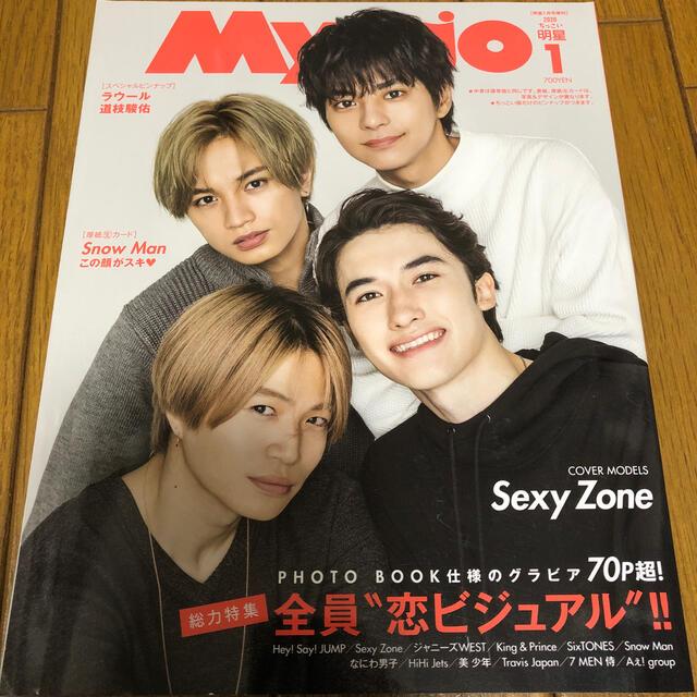 ちっこいMyojo 2020年 1月号 SexyZone表紙 切り抜きなし エンタメ/ホビーの雑誌(音楽/芸能)の商品写真