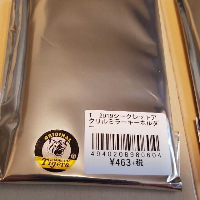 阪神タイガース(ハンシンタイガース)の阪神タイガース2019シークレットアクリルミラーキーホルダー スポーツ/アウトドアの野球(応援グッズ)の商品写真