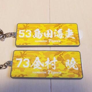阪神タイガース2019シークレットアクリルミラーキーホルダー