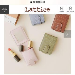 リップケース(lattice)(メイクボックス)