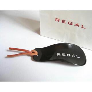 リーガル(REGAL)のリーガル靴べら(黒)新品未使用 送料無料 REGAL(その他)