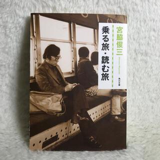 乗る旅・読む旅(文学/小説)