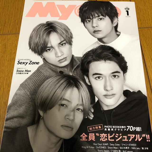 Myojo 2020年 1月号 SexyZone表紙 エンタメ/ホビーの雑誌(音楽/芸能)の商品写真