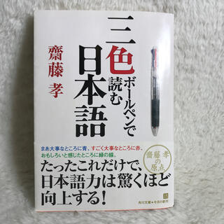 三色ボ-ルペンで読む日本語(文学/小説)