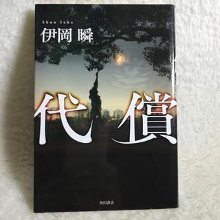 代償(文学/小説)