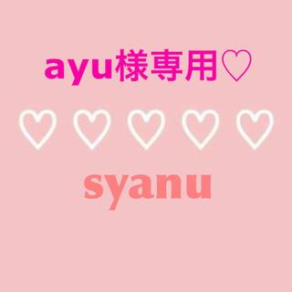 ayu様専用♡(ニット)