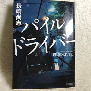 パイルドライバ-(文学/小説)