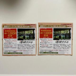 湯快リゾート 人数分 1000円引き 2枚セット(宿泊券)