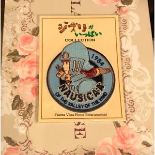 ジブリ(ジブリ)のジブリがいっぱいコレクション キャラクターワッペン 風の谷のナウシカ(その他)