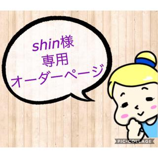 shin様専用*オーダーページ*(バッグ/レッスンバッグ)