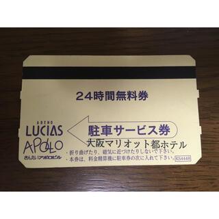 阿倍野ルシアス アポロビル 大阪マリオット都ホテル 駐車券(その他)