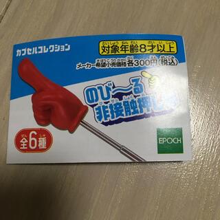 エポック(EPOCH)のガチャガチャ!のびーる非接触押し棒!新品(その他)