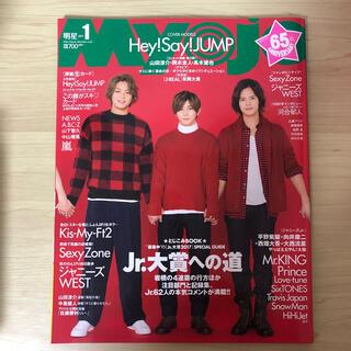 ジャニーズ(Johnny's)のMyojo (ミョウジョウ) 2017年 01月号(その他)