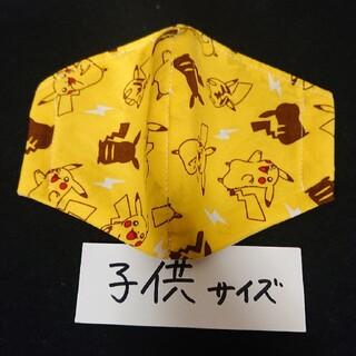 ポケモン ピカチュウ 子供 立体 インナーマスク(外出用品)