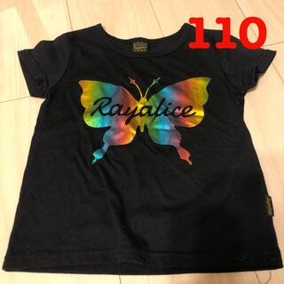 レイアリス(Rayalice)のレイアリス 110 Tシャツ(Tシャツ/カットソー)