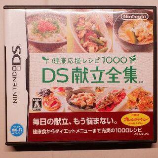 健康応援レシピ1000 DS献立全集(携帯用ゲームソフト)