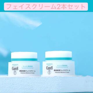 花王 - Curel キュレルフェイスクリーム40g 2個セット