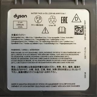 ダイソン(Dyson)の Dyson(掃除機)